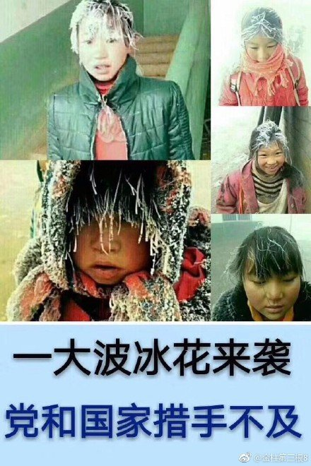 大陸網民貼出多張「冰花女孩」照片,呼籲關注,但未獲陸媒追捧。(微博圖片)