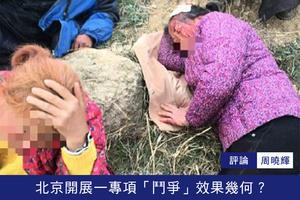 周曉輝:北京開展一專項「鬥爭」效果幾何?
