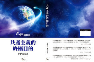 《共產主義的終極目的》新書即將出版