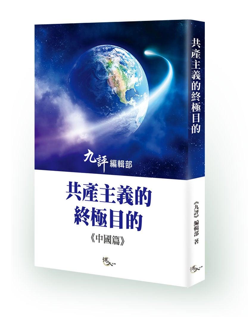 《共產主義的終極目的》新書封面。(博大出版社)