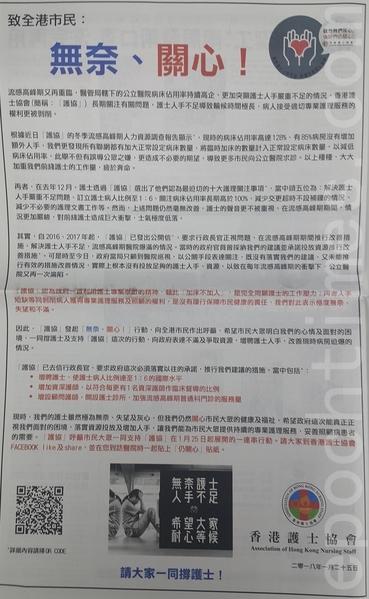 香港護士協會在報紙刊登全版啟事,批評政府利用護士專業奉獻的精神,漠視護士人手不足問題,要求增聘護士人手,改善病房迫爆的情況。(大紀元)