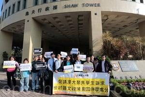政黨浸大抗議學生被停課