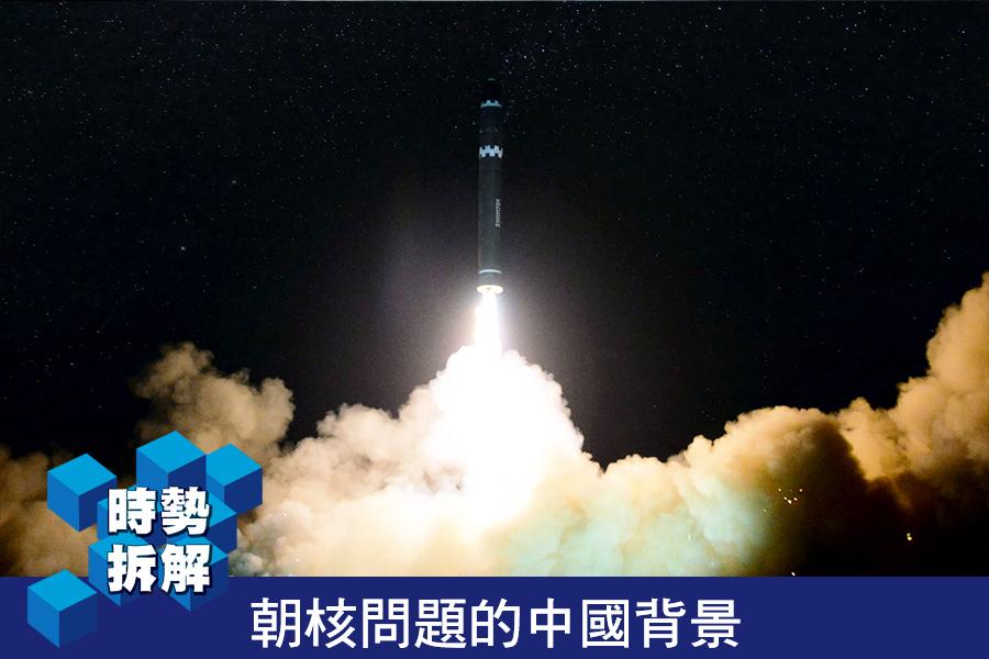 【時勢拆解】朝核問題的中國背景