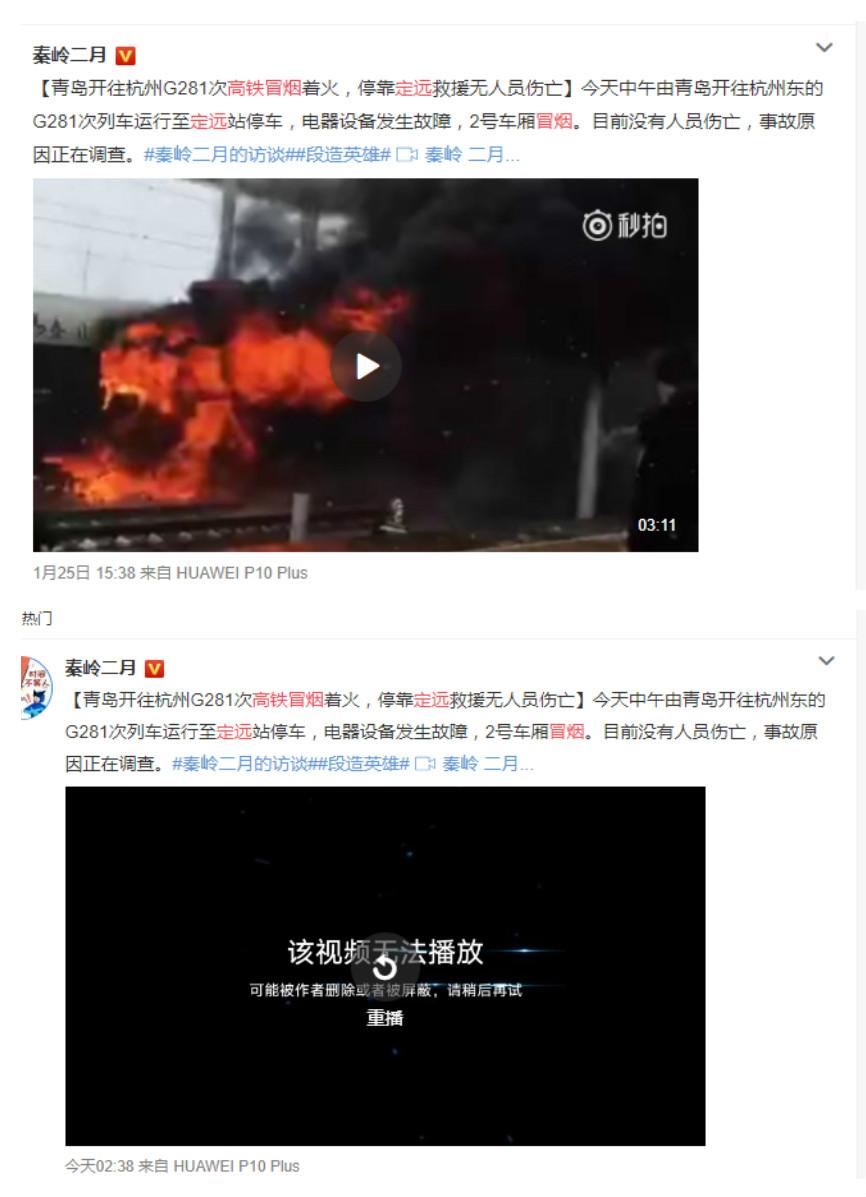 高鐵在安徽起火,相關微博視頻被刪除。(網頁擷圖)