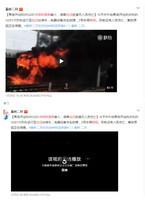 高鐵在安徽起火 中共官方稱冒煙刪視頻