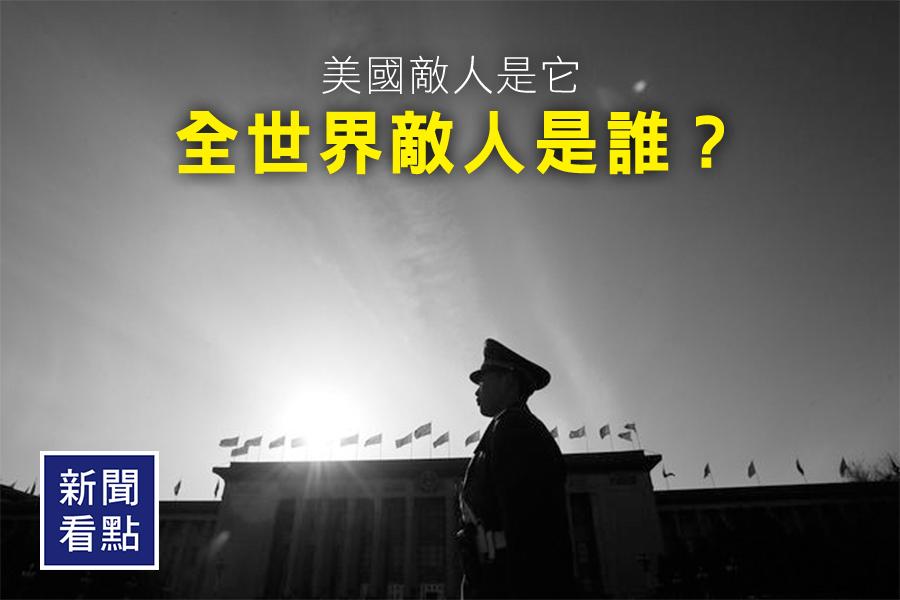 中共的惡毒假新聞就是所有中國人民的敵人,是全世界人民的敵人。(Feng Li/Getty Images)