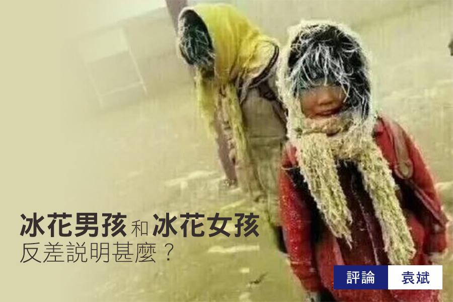 「冰花男孩」與「冰花女孩」的反差境遇其實說明了中共真正關心的並不是千千萬萬貧困兒童的疾苦,而只是自己的形象。(微博圖片)