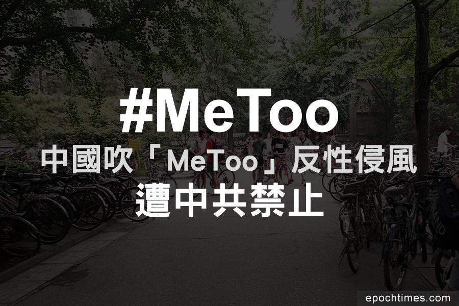 中國吹「MeToo」反性侵風 遭中共禁止