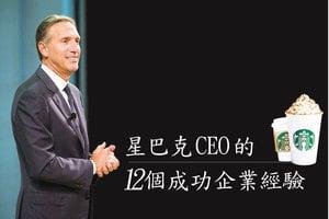 星巴克CEO的12個成功企業經驗