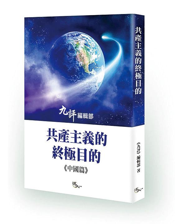 《九評》發表13年後,《共產主義的終極目的》新書問世,傳送高瞻遠矚的論述。(博大出版社)