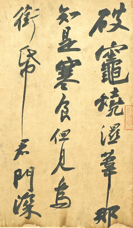 蘇軾書法作品《寒食帖》。台北國立故宮博物院藏。(公有領域)