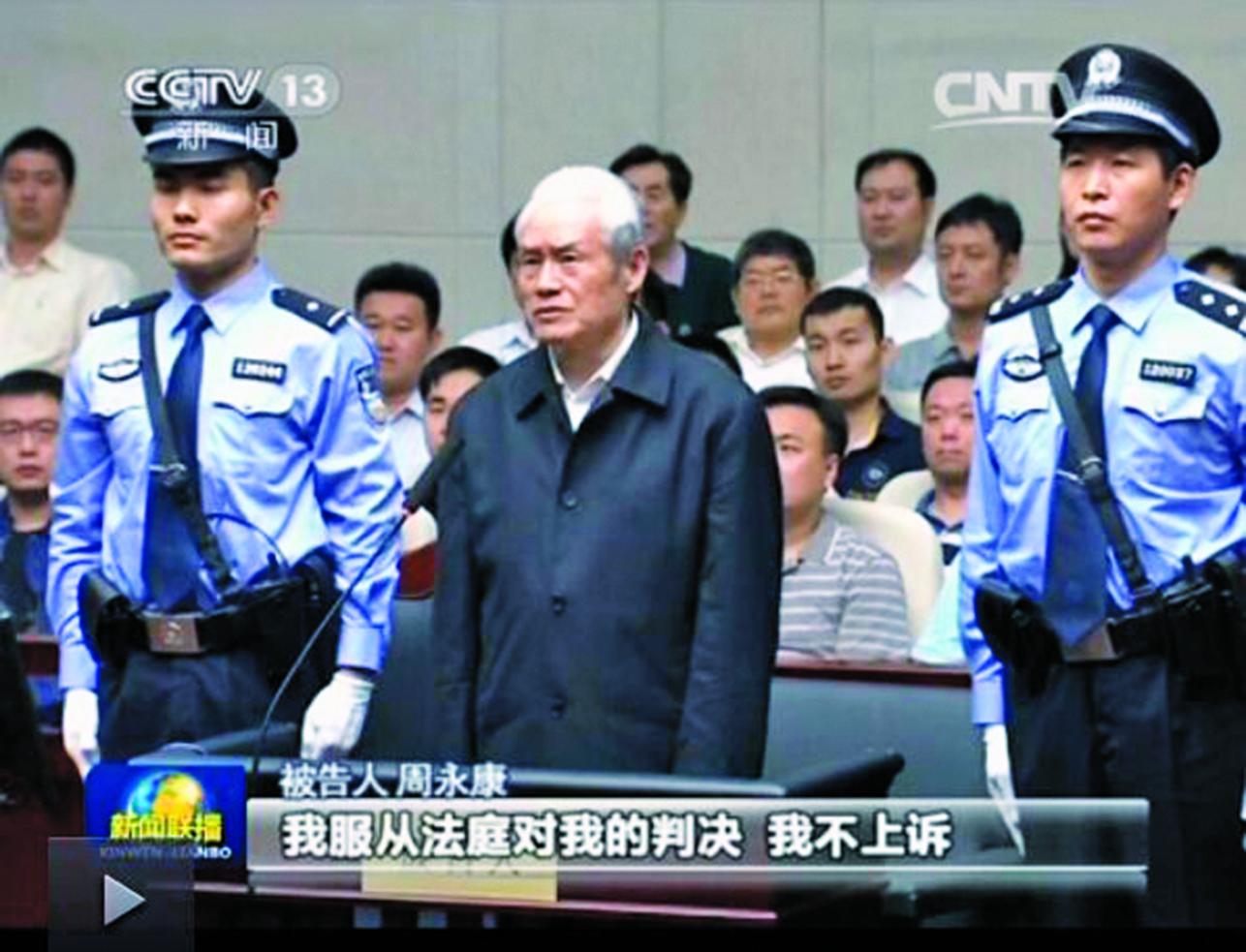 原中共中央政法委書記周永康在庭審現場。(影片截圖)