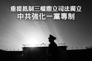 重提抵制三權鼎立司法獨立 中共強化一黨專制