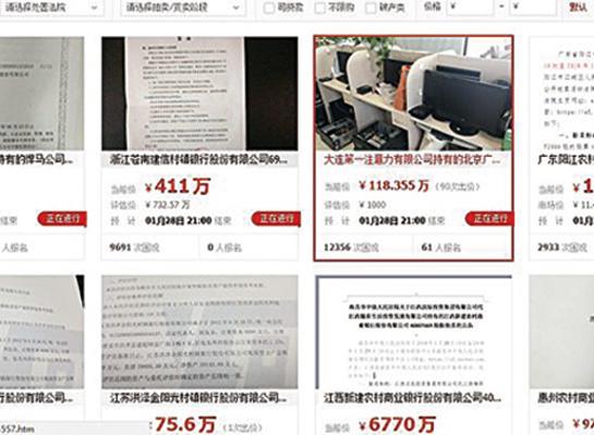 淘寶的法院拍賣網站上有很多瘋狂交易。(網絡截圖)