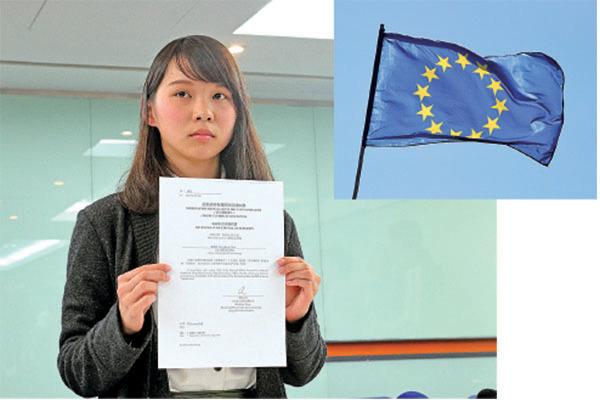 香港眾志周庭遭港府以提倡「民主自決」為由取消參選資格,歐盟昨日發聲明表達關切,指因政治聯繫而DQ候選人違反國際公約。(大紀元資料圖片)