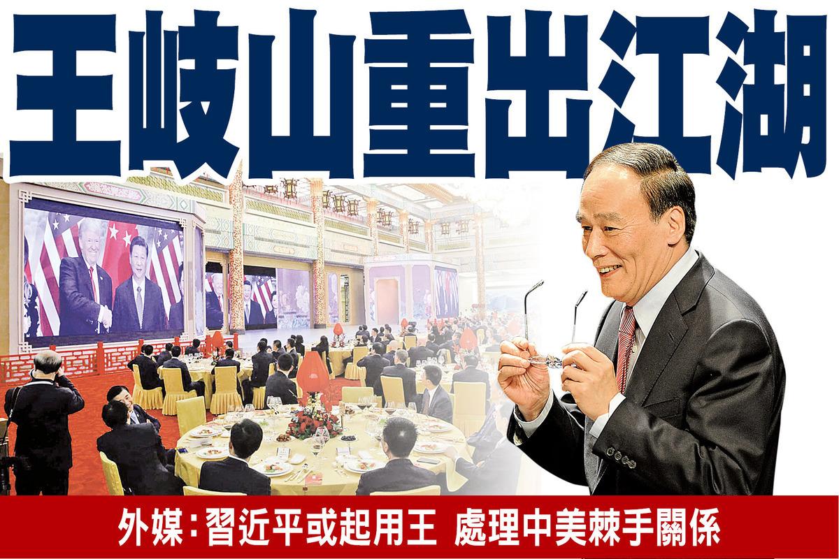 王岐山(右圖)2017年11月9日出席了在北京大會堂舉行的歡迎到訪美國總統特朗普晚宴。(Thomas Peter - Pool, GREG BAKER/AFP/Getty Images/大紀元合成)