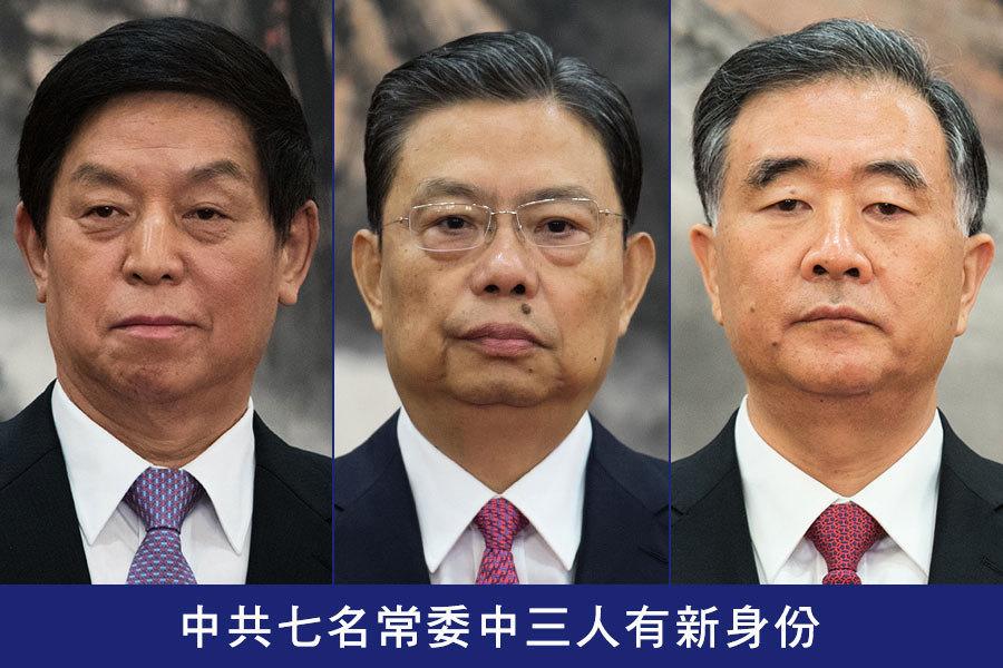 中共七名常委中三人有新身份