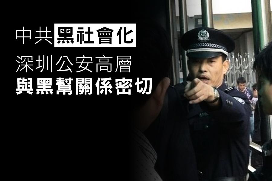 中共黑社會化 深圳公安高層與黑幫關係密切