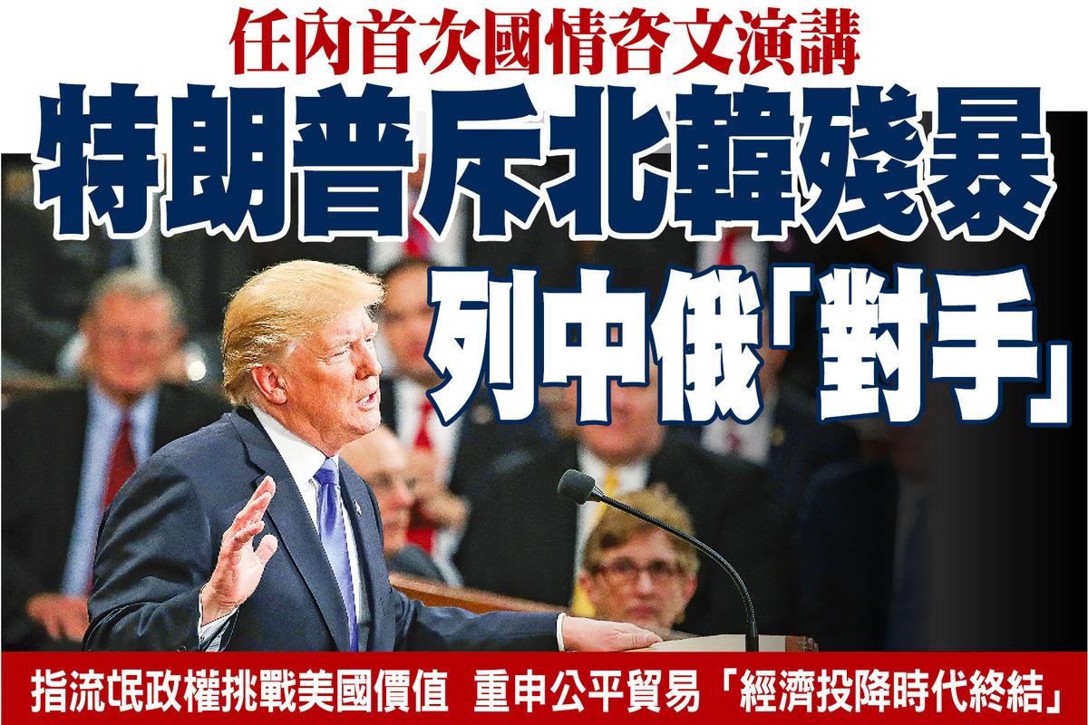 美國總統特朗普昨日發表就任以來首份國情咨文。(Getty Images)