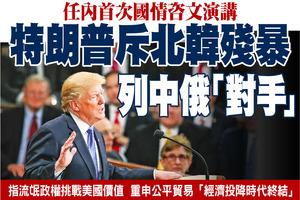 任內首次國情咨文演講 特朗普斥北韓殘暴 列中俄「對手」