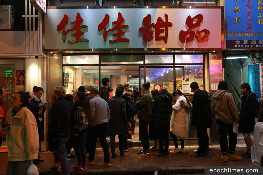 寒流襲港下,佐敦老字號甜品店「佳佳甜品」人頭湧湧,其招牌芝麻糊和薑汁湯大賣。(陳仲明/大紀元)