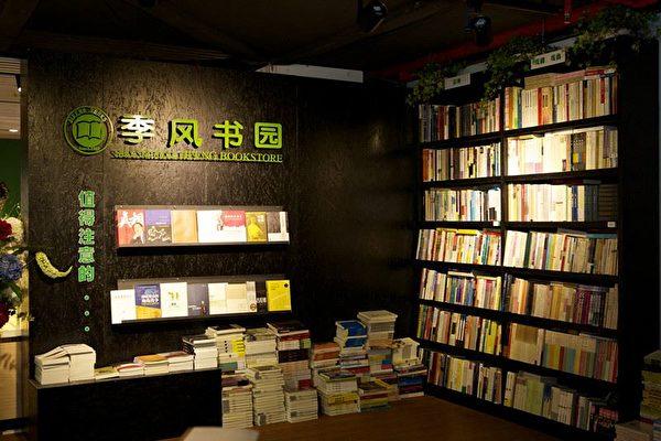 【新聞看點】季風關門 大上海容不下小書店