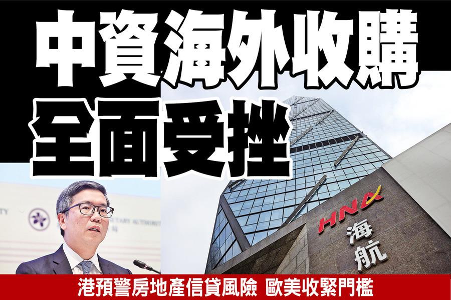 中資海外收購  全面受挫