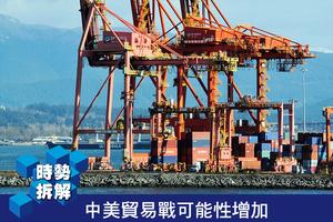 【時勢拆解】中美貿易戰可能性增加