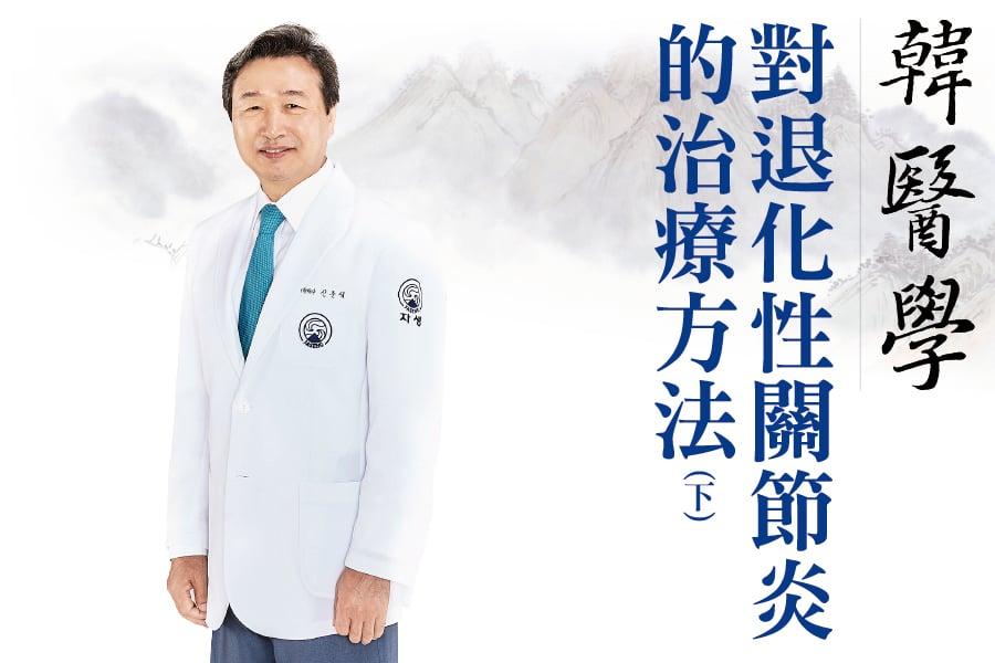 【自生療法】韓醫學 對退化性關節炎的治療方法(下)