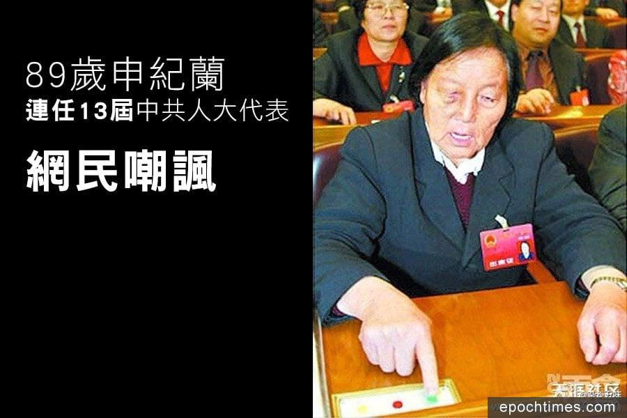 唯一連續13次任中共全國人大代表的申紀蘭。(網絡圖片)