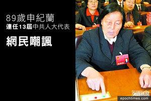 89歲申紀蘭連任13屆中共人大代表 引網民嘲諷