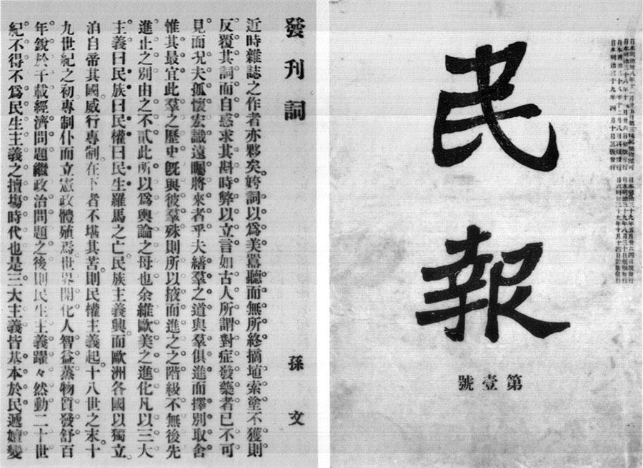 1905年11月26日,同盟會機關報《民報》在日本東京創刊。國父孫中山在發刊詞中首次提出由「民族」、「民權」、「民生」三部份所組成的三民主義。圖為《民報》發刊詞。(Wikimedia Commons)
