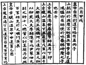 唐玄宗開元年間《開元雜報》是目前可考最早的官報。圖為翻拍品,原文在文革時被摧毀。(Wikimedia Commons)