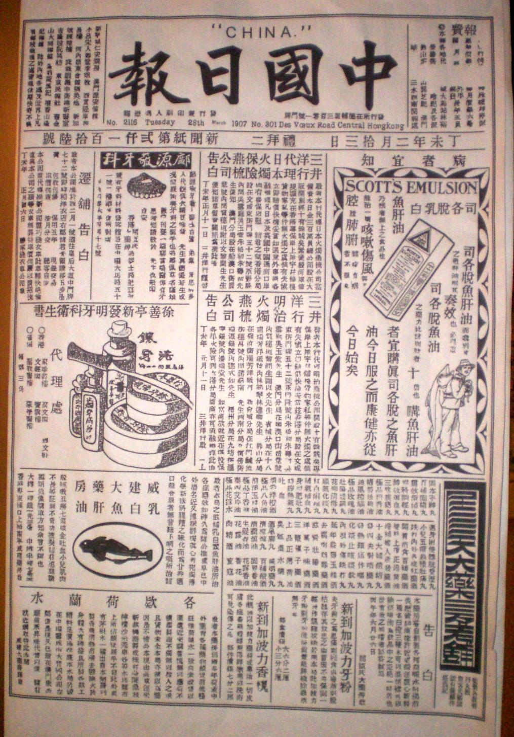 圖為1907年2月13日的《中國日報》。(GFDL/Wikimedia Commons)
