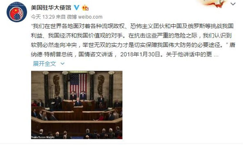美使館在大陸微博 將中共與流氓政權並列
