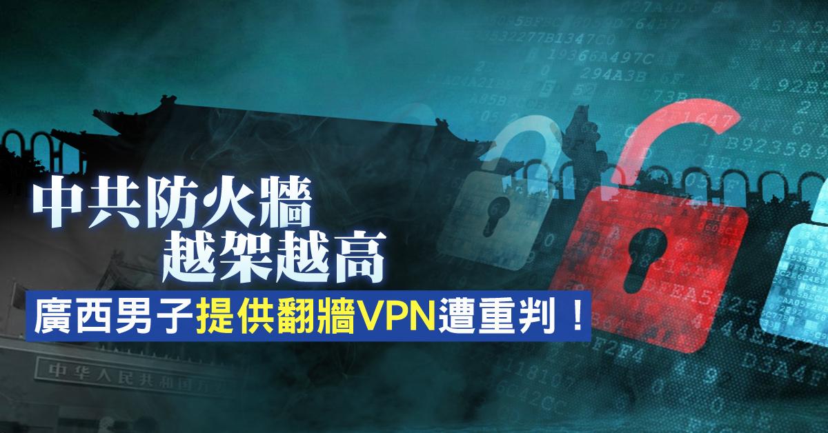 此前,廣西網絡工程師吳向洋,因提供VPN服務和翻牆路由器,遭中共重判五年零六個月。(新唐人亞太台製作)