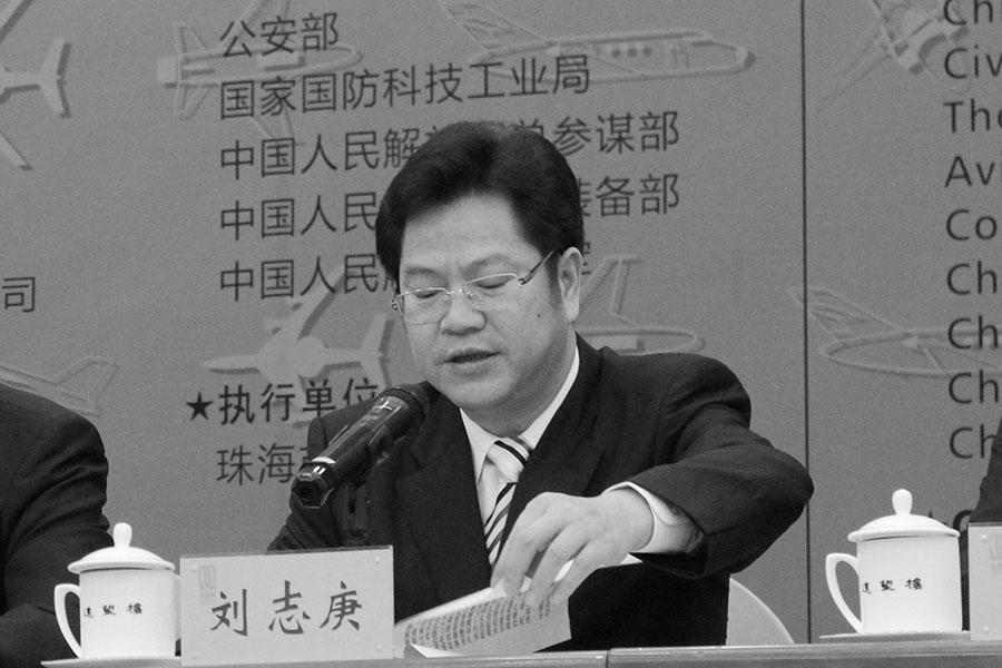 2017年5月,廣東原副省長劉志庚被以「受賄罪」判處無期徒刑。圖為2014年9月16日,劉志庚在北京出席活動。(大紀元資料室)