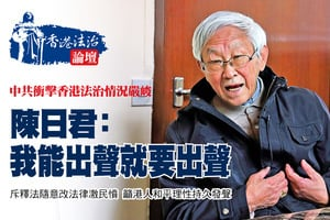 中共衝擊香港法治情況嚴峻 陳日君:我能出聲就要出聲