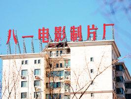 軍改新動態:八一電影廠被裁撤