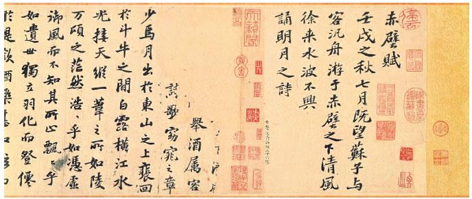 蘇軾《前赤壁賦》。台北國立故宮博物院藏。( 台北故宮提供)