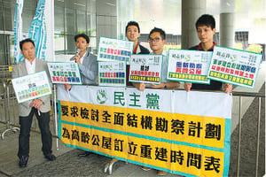 【圖片新聞】政黨促訂重建高齡公屋時間表