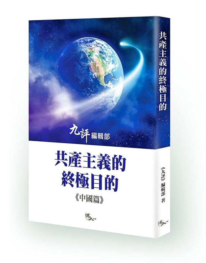《共產主義的終極目的(中國篇)》由博大出版社發行。(博大出版社)