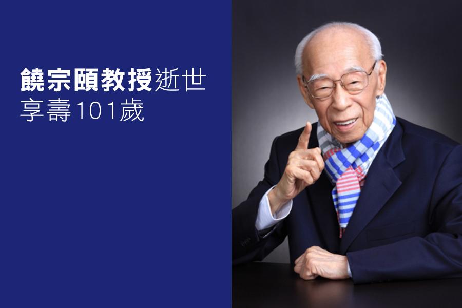 國學大師饒宗頤教授今晨在本港辭世,享壽101歲。(香港大學)