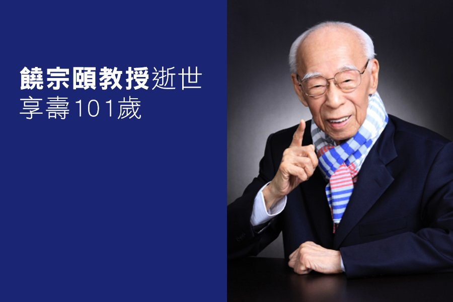 饒宗頤教授逝世 享壽101歲