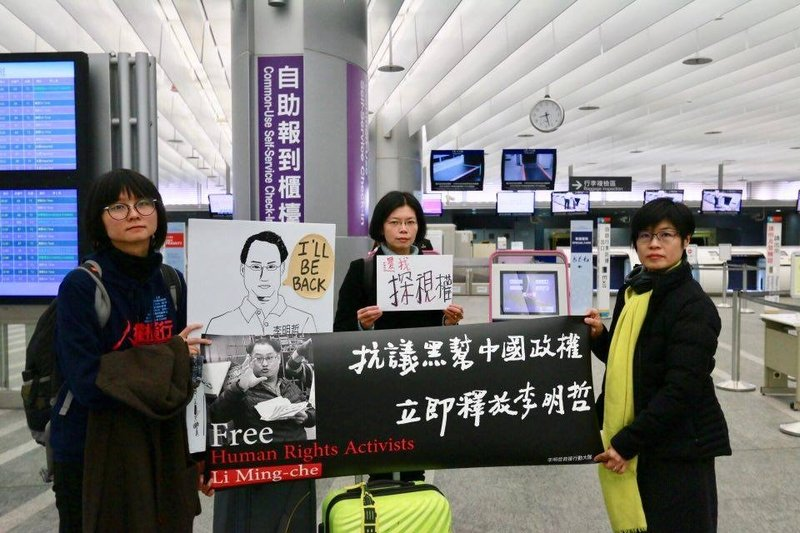 聯合國強迫失蹤小組開會 李明哲妻獲邀報告