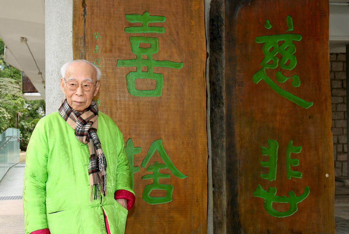 饒宗頤教授昨晨在本港逝世,享年101歲。(香港大學圖片)