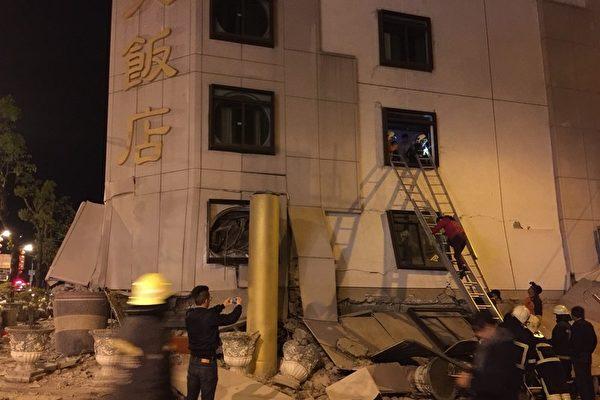 台灣2月6日深夜花蓮發生黎克特制6.4級的地震,最大震度7級,造成花蓮地區道路龜裂,統帥飯店傾斜,有多名遊客受困在內,狀況非常緊急,花蓮縣政府已經一級開設救援應變疏散災民。(中央社)