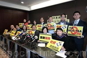 29跨黨派議員促暫停BCA