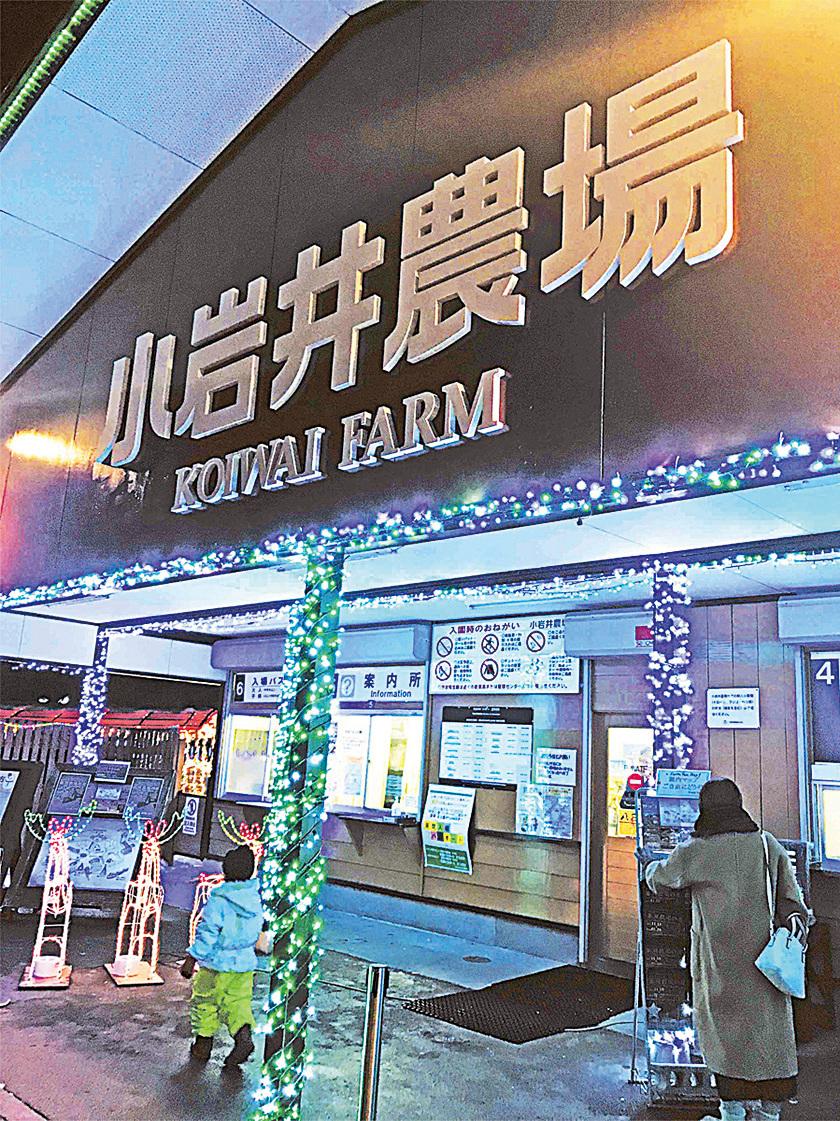 日本最大私人綜合農場「小岩井農場」。(倪君/大紀元)