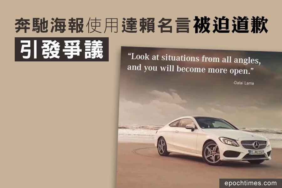圖為梅賽德斯−奔馳在Instagram上發佈的一張使用達賴名言的銷售廣告。(網絡圖片)